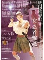 Sengoku Emaki Insult Ninja Girl Gangbang