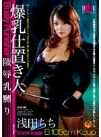 HBAD-080 Chichi Asada Torment Punishment Big Breast Insult People