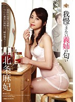 HBAD-117 Maki Hojo Sister-in-law Can Not Stand The Smell Of