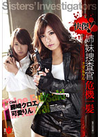 HBAD-128 Jie Pleasure! Phosphorus Sister Chloe & Close Call Investigator