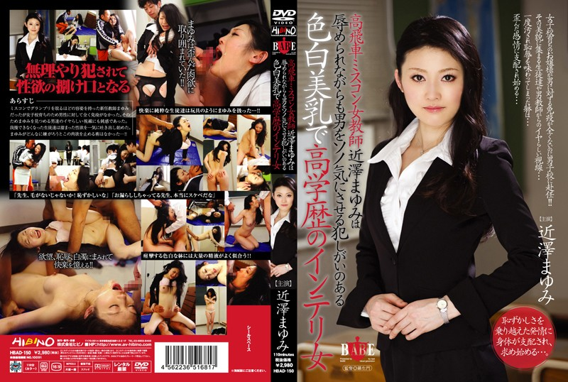 HBAD-150 Well-educated Woman In Sawa Mayumi Intellectuals Breasts Fair Motivate A Certain Guy That Committed Even She Is Humiliated Man Near High-handed Female Teacher Mis-