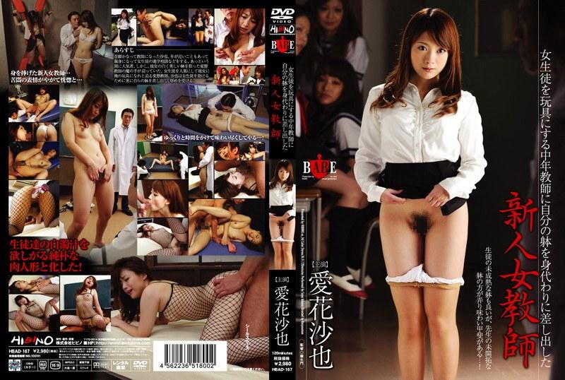 [HBAD-167] 女生徒を玩具にする中年教師に自分の躰を身代わりに差し出した新人女教師 愛花沙也