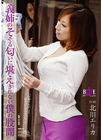 Watch I Can Not Bear To Smell The Crotch Of A Sister-in-law Tantalizing - Kitakawa Yuria, Sonoda Yuria, Er