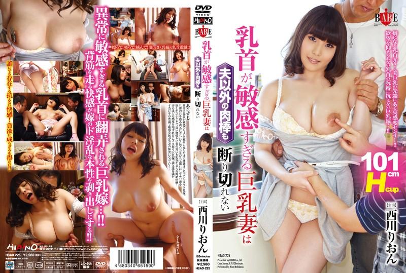 [HBAD-225] 乳首が敏感すぎる巨乳妻は夫以外の肉棒も断り切れない 西川りおん 単体作品 HBAD 人妻