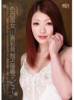 Watch I Tried To Grant By Insult Young Wife Drama Narikiri A Delusion Too Embarrassed Her -Kawashima Ayane