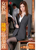 HBAD-233 - Female Teacher Rape Screaming Naked Class