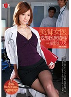 HBAD-234 - Legs Medical Doctor Transformation Insult Konno Marie