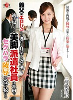 HBAD-235 - Work In Order To Support Themselves And Away From The Erotic Act Of The Father-in-law, Legs Temporary Staff With No Escape The River Love Yukino Continue To Receive Sexual Harassment Insult In-house