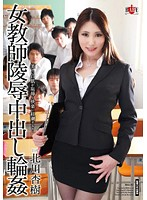 HBAD-247 Gangbang Kitagawa Anju Out Teacher Rape In-159264