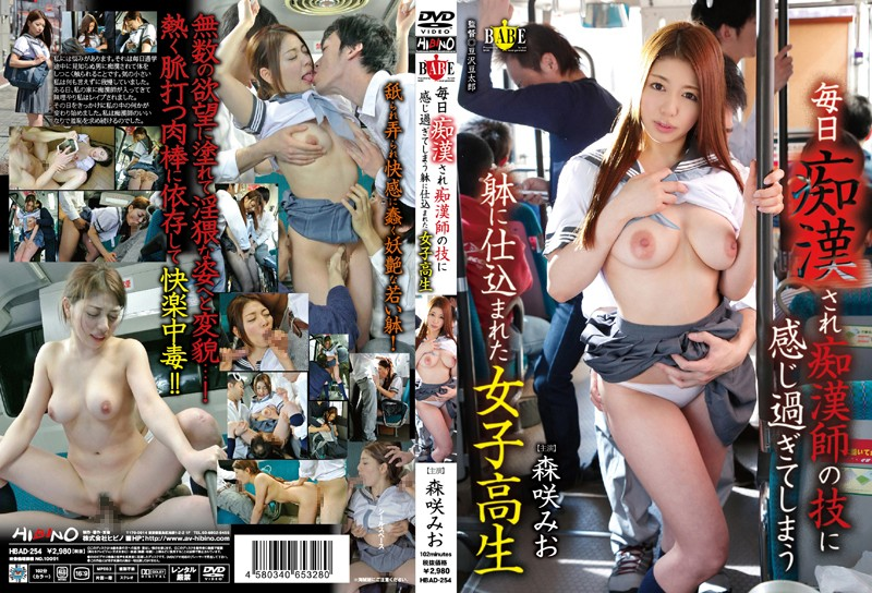 1hbad254pl HBAD 254 Mio Morisaki   Student Whose Body Was Trained During the Course of Daily Groping By a Master of Molestation Until It Felt the Overwhelming Pleasure of His Techniques