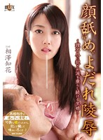 HBAD-257 - Maids To Continue Drooling Committed To Drool-Unreasonable Insult Licking Face