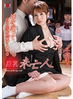 HBAD-258 - Big Widow To Accept The Man Himself By Kaba-tsu Sister