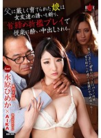 HBAD-259 - It Also Refused Invitation Girlfriend, Daughter Brought Up Strictly Father Is Out To Get Drunk In The Pleasure In The Neck Tighten Chastisement Play