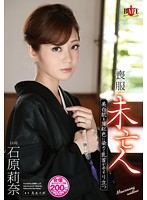 HBAD-266 - Ishihara Lina Nipple Towering And Dyed Pale Pink Mourning Widow Beauty Shirahada