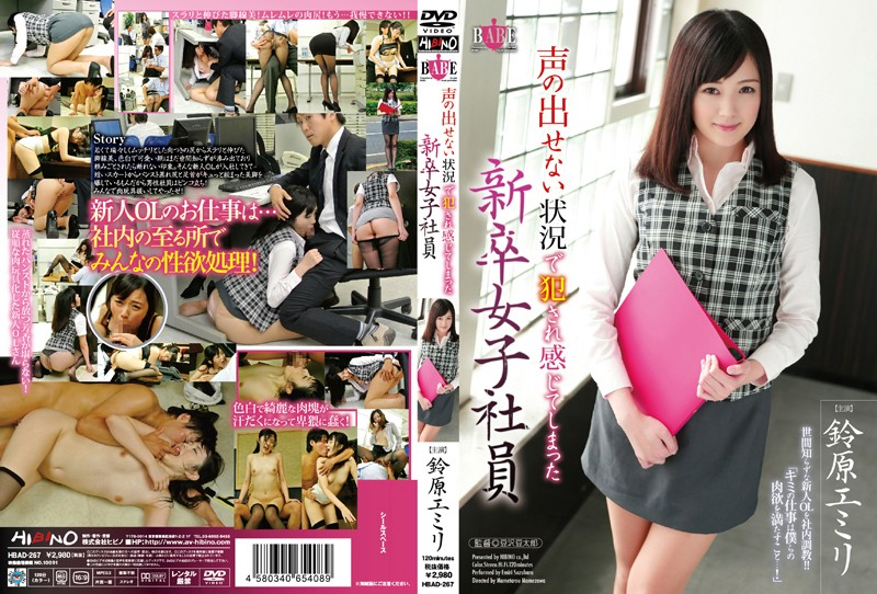 HBAD-267 - Graduate Girl Employees Suzuhara Emiri You've Felt Committed In Circumstances That Do Not Put Out Of Voice