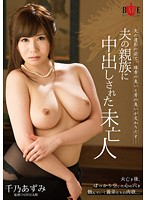 HBAD-283 - Pies To Relatives Of Her Husband Has Been Widow Yukino Azumi