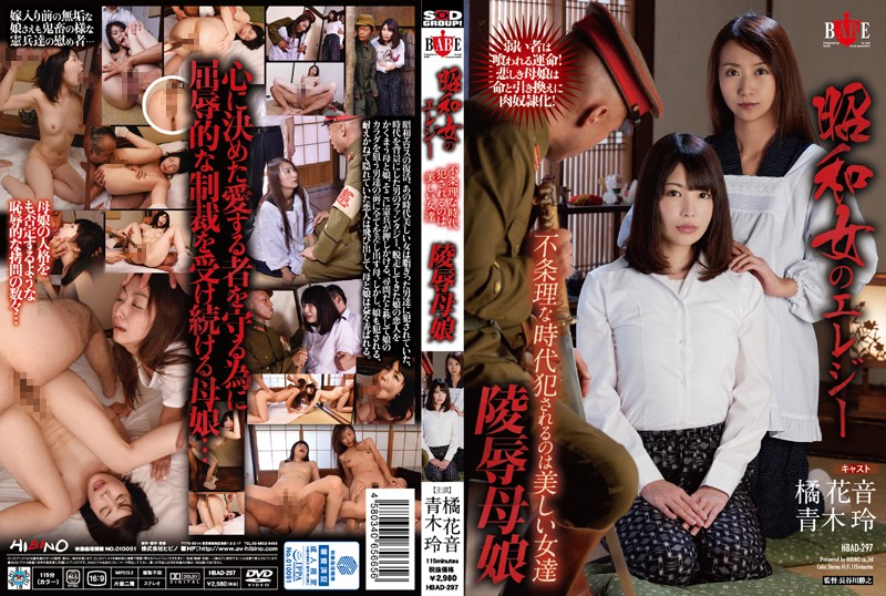 1hbad297pl HBAD 297 Kanon Tachibana & Rei Aoki   Showa Era Woman's Elegy   Lovely Ladies Violated in Unreasonable Times, Disgraced Mother and Daughter