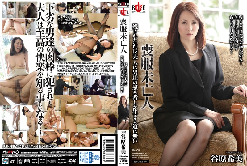 1hbad301pl HBAD 301 Nozomi Tanihara   Widow Dressed in Mourning, Wife Preceded in Death By the Company President Has No Recourse in Life Save For Being a Plaything For Men