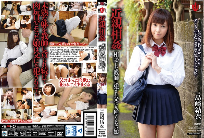 1hbad303pl HBAD 303 Yui Shimazaki   Incest   Daughter Who Not Only Got Banged By the Teacher She Sought Advice From, But By Her Father Whom She Couldn't Fend Off