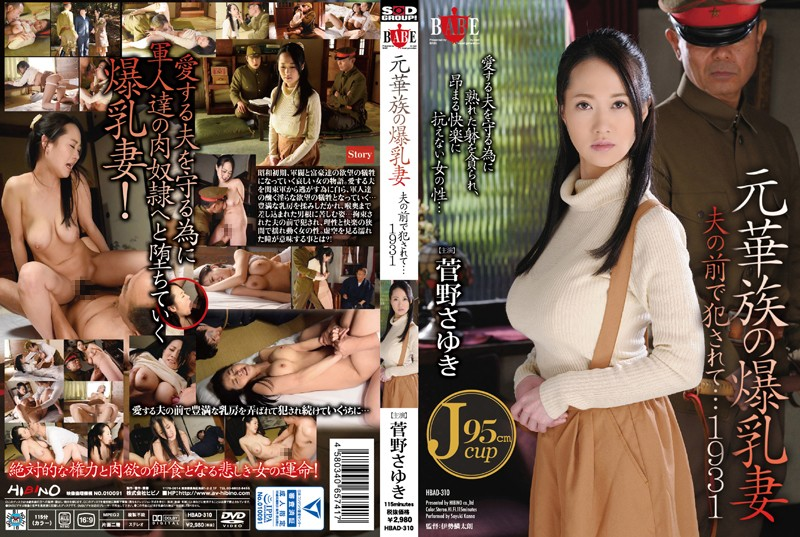 1hbad310pl HBAD 310 Sayuki Kano   Former Aristocrat With Colossal Tits   Fuck Me In Front of My Husband