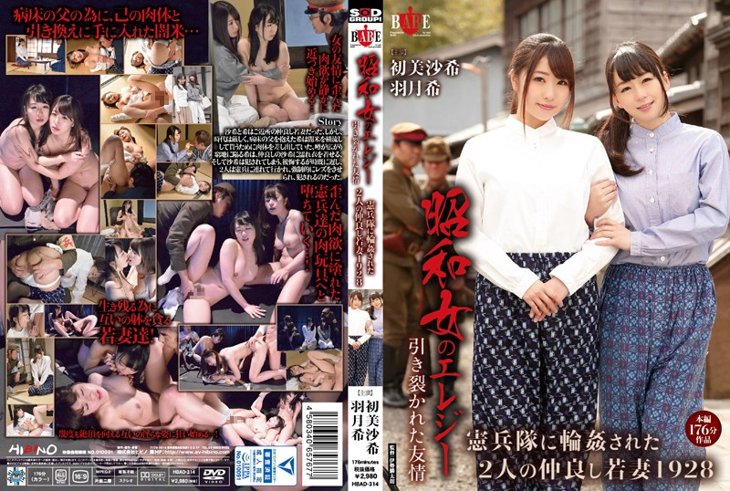 1hbad314pl HBAD 314 Saki Hatsumi & Nozomi Hazuki   Showa Era Woman's Elegy   A Friendship Torn Asunder, 2 Young Wives Who Are Good Friends Gang Ra d By the Military Police, 1928