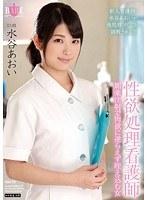 HBAD-320 性欲処理看護師・媚薬注射で肉欲に逆らえず咥え込む女 水谷あおい