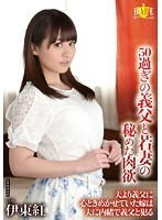 Without Telling Her Husband The Daughter-in-law Had Been Allowed Tokimeka Heart To Father-in-law Than Hidden Was Carnal Husband Of 50 Too Much Of The Father-in-law And Father-in-law Young Wife And Hanru Beni Ito