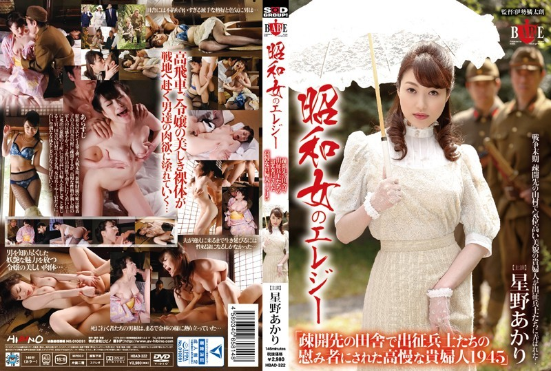"HBAD-322 Showa Woman Of Elegy ""arrogant Lady Has Been To Plaything Of Campaigning Soldiers In The Evacuation Destin"