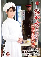 HBAD-331 - Showa Woman Of Elegy Body Service 1944 Aoi Mizutani Of The Erased Were Military Nurses In Field Hospitals Darkness Of Rape