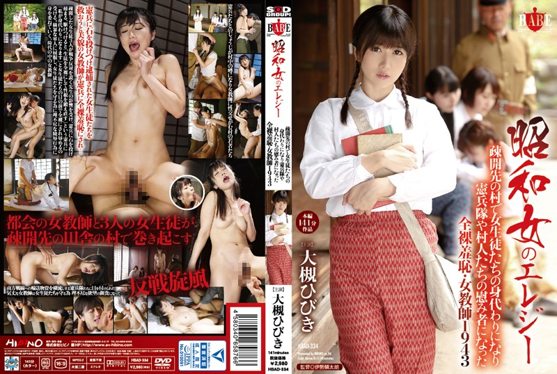 1hbad334pl HBAD 334 Hibiki Otsuki   Showa Woman Of Elegy Evacuation Destination Of The Village Becomes The Scapegoat Of Female Students Became The Plaything Of The Gendarmerie And The Villagers Naked Shame (HD)