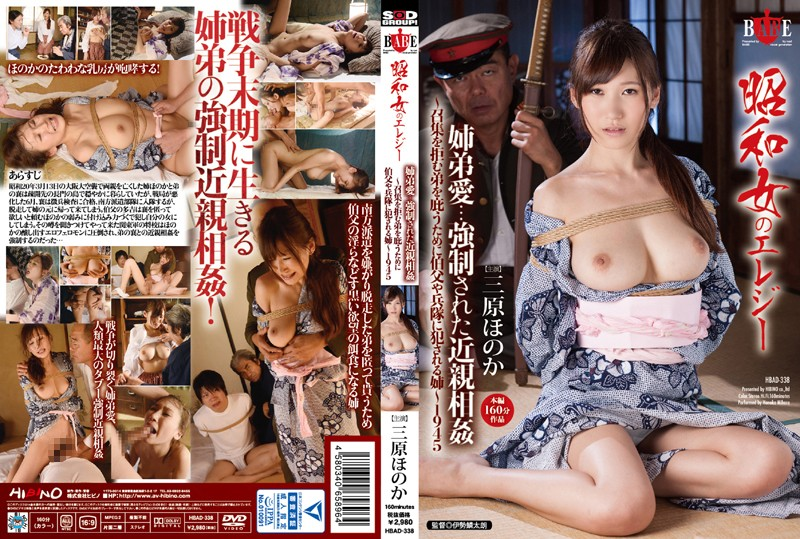 HBAD-338 Showa Woman Of Elegy Aneototoai … Sister ~ 1945 Mihara Faint To Be Committed To The Uncle And Soldiers In Order To Protect His Brother Refuse To Forced Incest – Convened