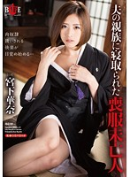 HBAD-339 Mourning Widow Miyashita Was Cuckold To The Relatives Of The Husband Kana