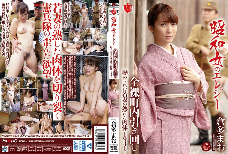 Mao Ripe Flesh 1941 Kurata Of Showa Woman Of Elegy Naked Town Routing Humiliation Was Young Wife