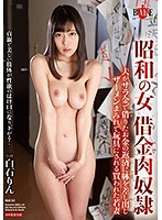 HBAD-365 Showa's Woman' S Debt Meat Slave Husband Gives A Bow To The Repayment Of Money Borrowed By Sarah Gold And Is Bought Wife