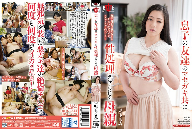HBAD-390 Mother Who Is Made Sexual Treatment For Both My Son's Friends Masagaki ~ Kamitama Rumi Big Tits Censored Incest JAV