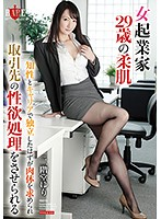 [HBAD-426] A Entrepreneur Woman 29 Years Old Soft-skined Intellect And Carrier Who Is Supposed To Be Independent In The Carrier Is Requested For Physical Body Nikaidou Yuri