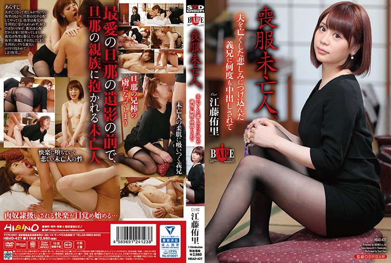 HBAD-427 Murderer Widow, Yuri Eto Went Cumshot Repeatedly To Brother-in-law Who Took In His Sorrow Lost His Husband