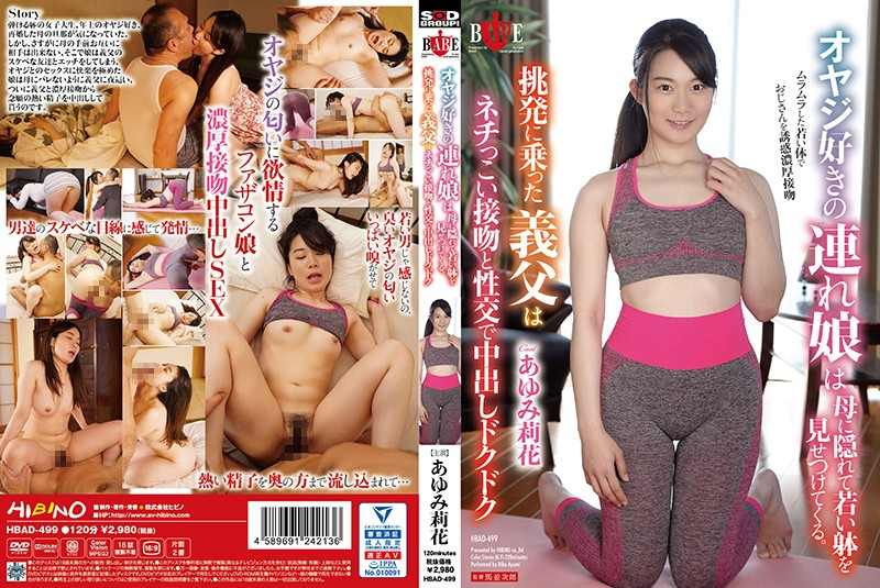 HBAD-499  This Daughter-In-Law Loves Dirty Old Men, So She's Hiding From Her Mom And Showing Off Her Young, Hot Body. When Her Stepfather Takes The Bait, He Gives Her Relentless Kisses And Cum-Pumping Creampie Sex Rika Ayumi