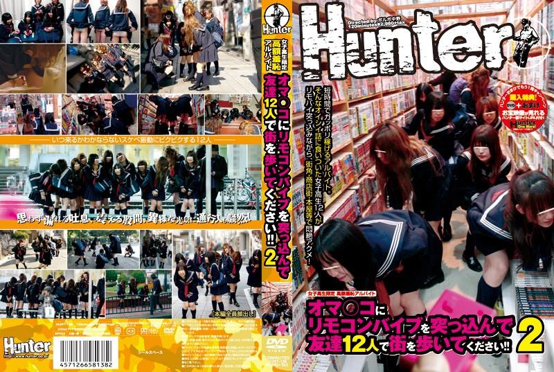 HUNT-138