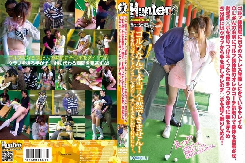 [HUNT-375] ゴルフ練習場に日々のストレス発散しにきているキレイなOLさんのお尻にゴルフ初体験のオレがコーチ気取りで身体を密着させ、勃起チ◯ポを擦りつけまくったら驚きつつも徐々に頬を赤らめ5分後にはクラブから手を離しオレのチ○ポを強く握りしめた!