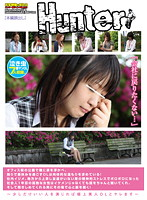 HUNT-469 - Tears In Her Eyes In The Park Of The City Office, OL Spend The Lunch Break Alone Is Seeking Physical Warmth