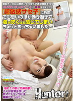 HUNT-546 Ji ○ Port Erection Sudden Change In The Ultra-sensitive Sase Child] When To Drink Aphrodisiac In The Nurse Seriously Hard Super -] To Do Business As Usual Without Changing Complexion One! !But Would Feel Too Much About Blowing A Bubble Effectiveness Was Surprisingly Little Away In A Hurry …-169286