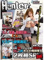 HUNT-605 Adult Health Diagnosis Obscene!Body Measurements Vol.2 + Dirty!SP 2-Disc Climb Stairs Adult Vol.2 OL & JK!2nd-167115