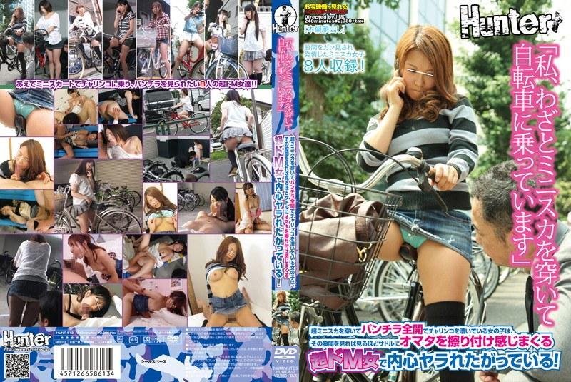 無字幕-HUNT-613 「私、わざとミニスカを穿いて自転車に乗っています」超ミニスカを穿いてパンチラ全開でチャリンコを漕いでいる女の子は、その股間を見れば見るほどサドルにオマタを擦り付け感じまくる超ドM女で内心ヤラれたがっている!
