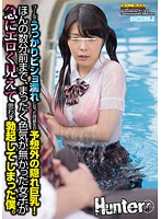 HUNT-747 - Classmate Who Became Inadvertently Bisho Wet In The Pool Is Hidden Big Unexpected!