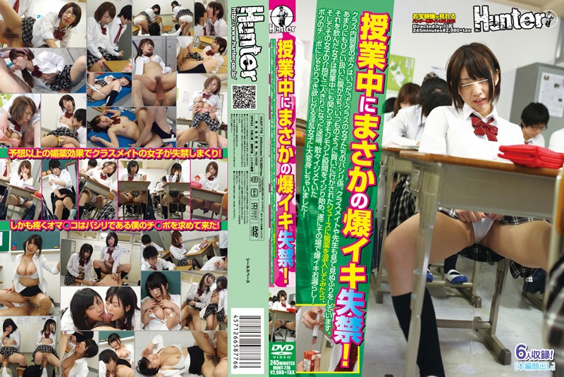 HUNT-776 授業中にまさかの爆イキ失禁!クラス内弱者のボクはいつだってクラスの女子たちのパシリ係。クラスメイトや先生も見て見ぬふりをしています。