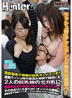 HUNT-779 - Big Sandwich Miracle In A Crowded Train! It's Suffocation But Ever So Lucky To Catch Your Face In Big Breast Busty Two Daughters Happens To Be The Vehicle Of Deep-crowded During Rush Hour! It Would Erect It Is Not Possible To Endure The Fee
