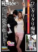 HUNT-871 - Big Elbow Nudges Molester Daughter Rainy Day Bra Nipples Clearly Overcrowded Train?