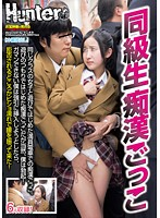 HUNT-913 - Pretend Molester In A Crowded Train, Which Began Play In The Girls And Of The Same Class As Classmates Molester Pretend.It's Molestation Pretend That Began With The Intention Of Playing, But Of Course, I Erection!I You Can Not Stand When You At