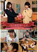 Watch Valentine Vol.039s Day Lesbian ~ Love Wanted To Have That Child And Etch After Raising The Vol.039ap